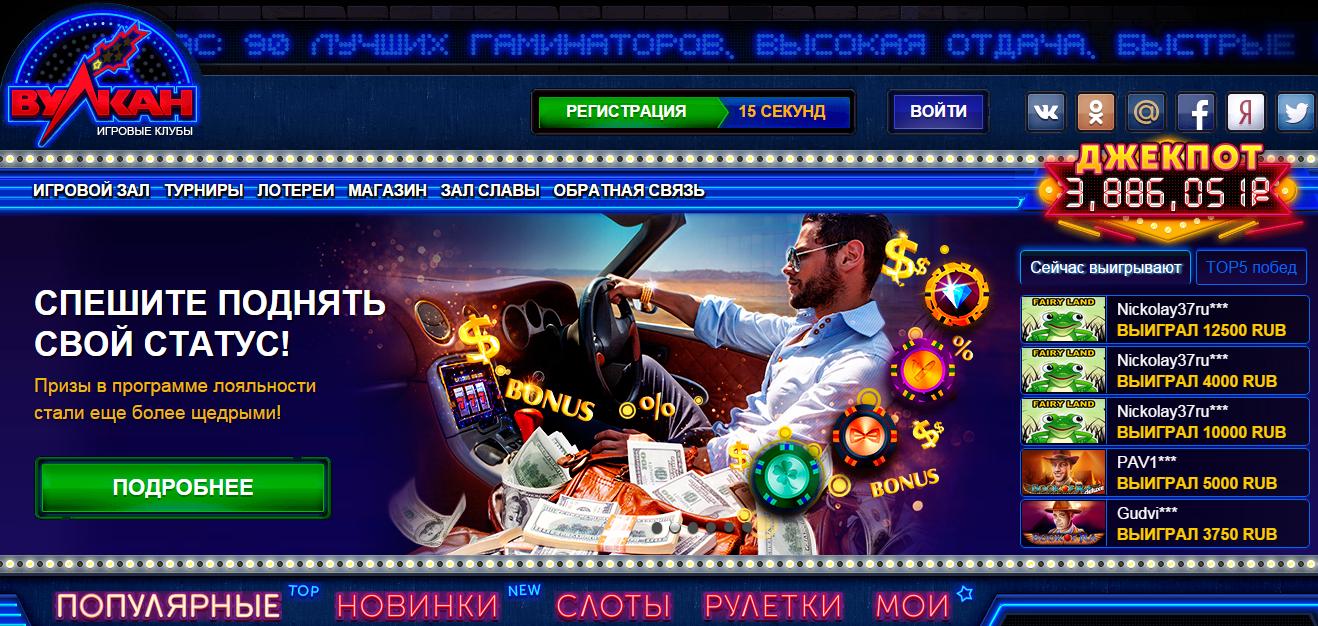 Вулкан казино онлайн играть на деньги отзывы i казино закрытие